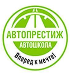 Автошкола Автопрестиж